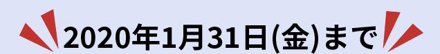 2020年1月31日(金)まで