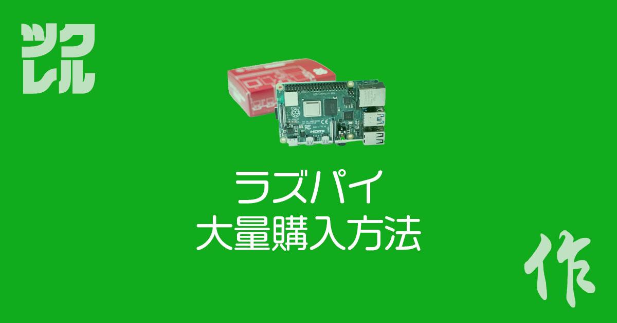 Raspberry Pi (ラズパイ)大量購入方法