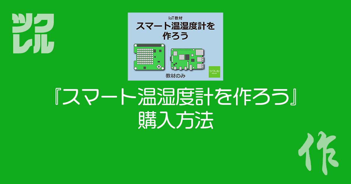 Raspberry Pi (ラズパイ)教材「スマート温湿度計を作ろう」購入