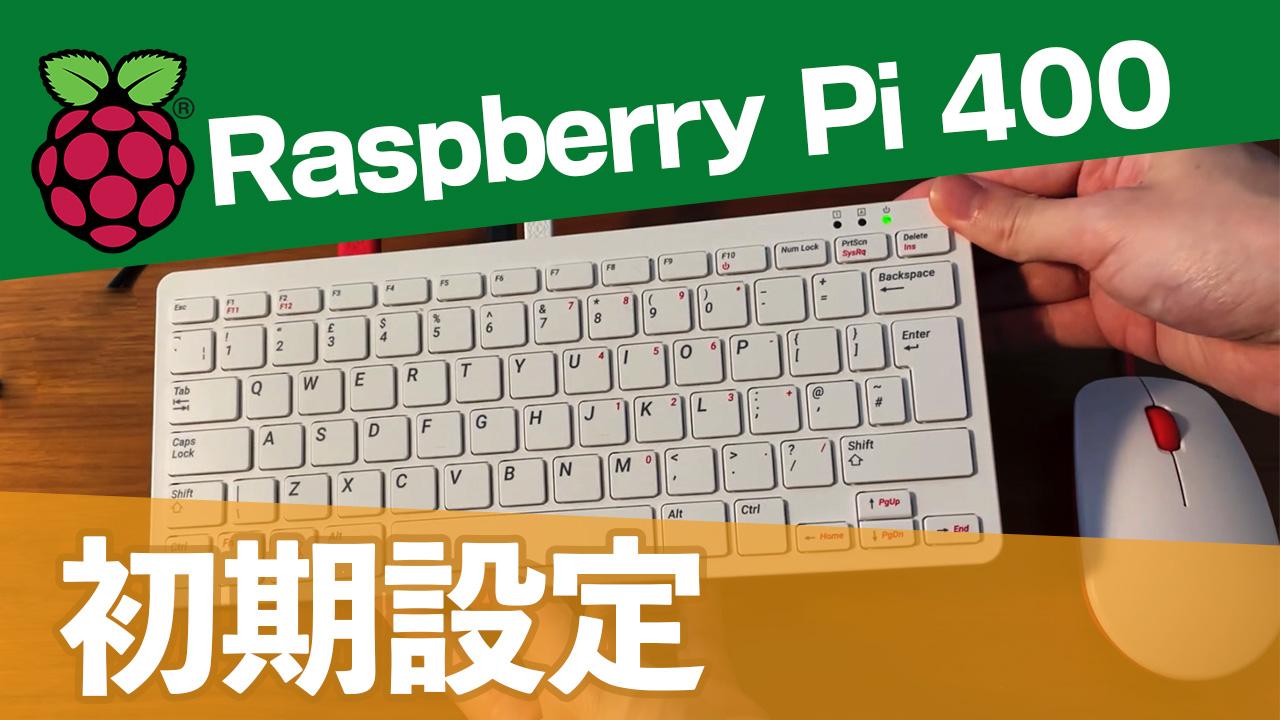 Raspberry Pi 400 初期設定
