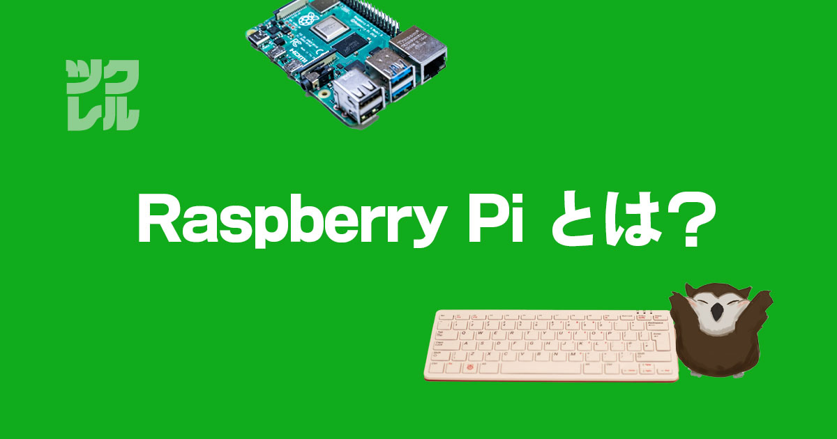 RaspberryPi (ラズパイ) とは?