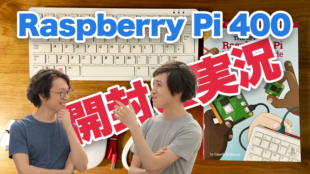 Raspberry Pi 400 開封動画