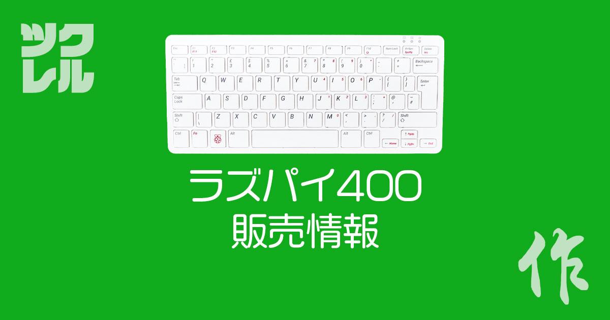 Raspberry Pi 400 販売情報