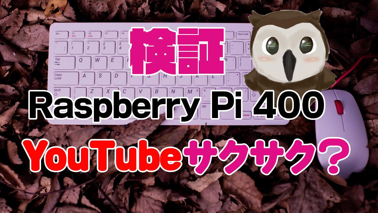 Raspberry Pi 400 で YouTube