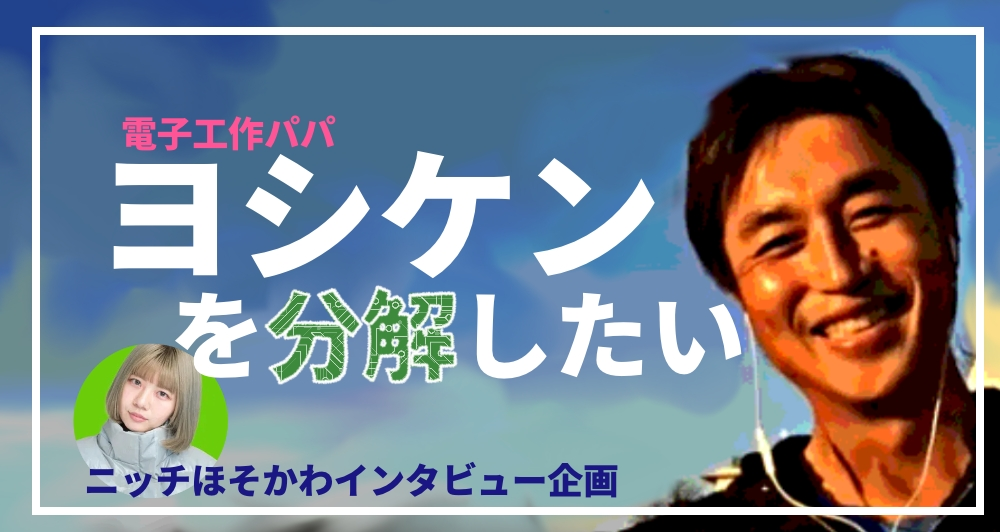 吉田顕一さんインタビュー記事サムネイル